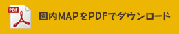 園内マップをPDFでダウンロード
