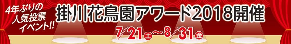 掛川花鳥園アワード2018開催 7/21(土)~8/31(金)