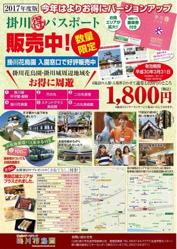 掛川パスポート