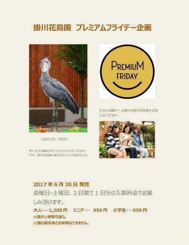 掛川花鳥園プレミアムフライデー企画