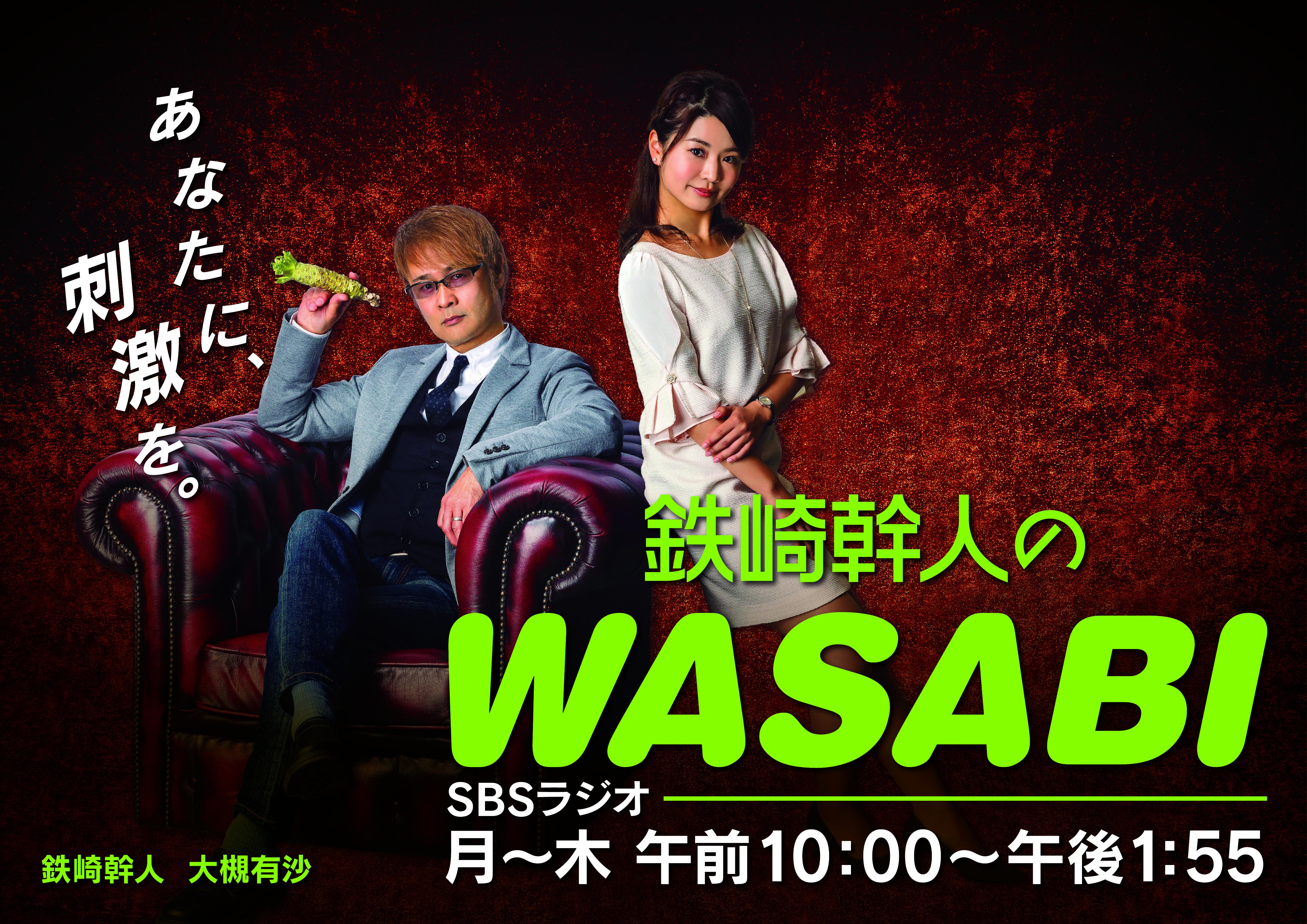 WASABI_A3