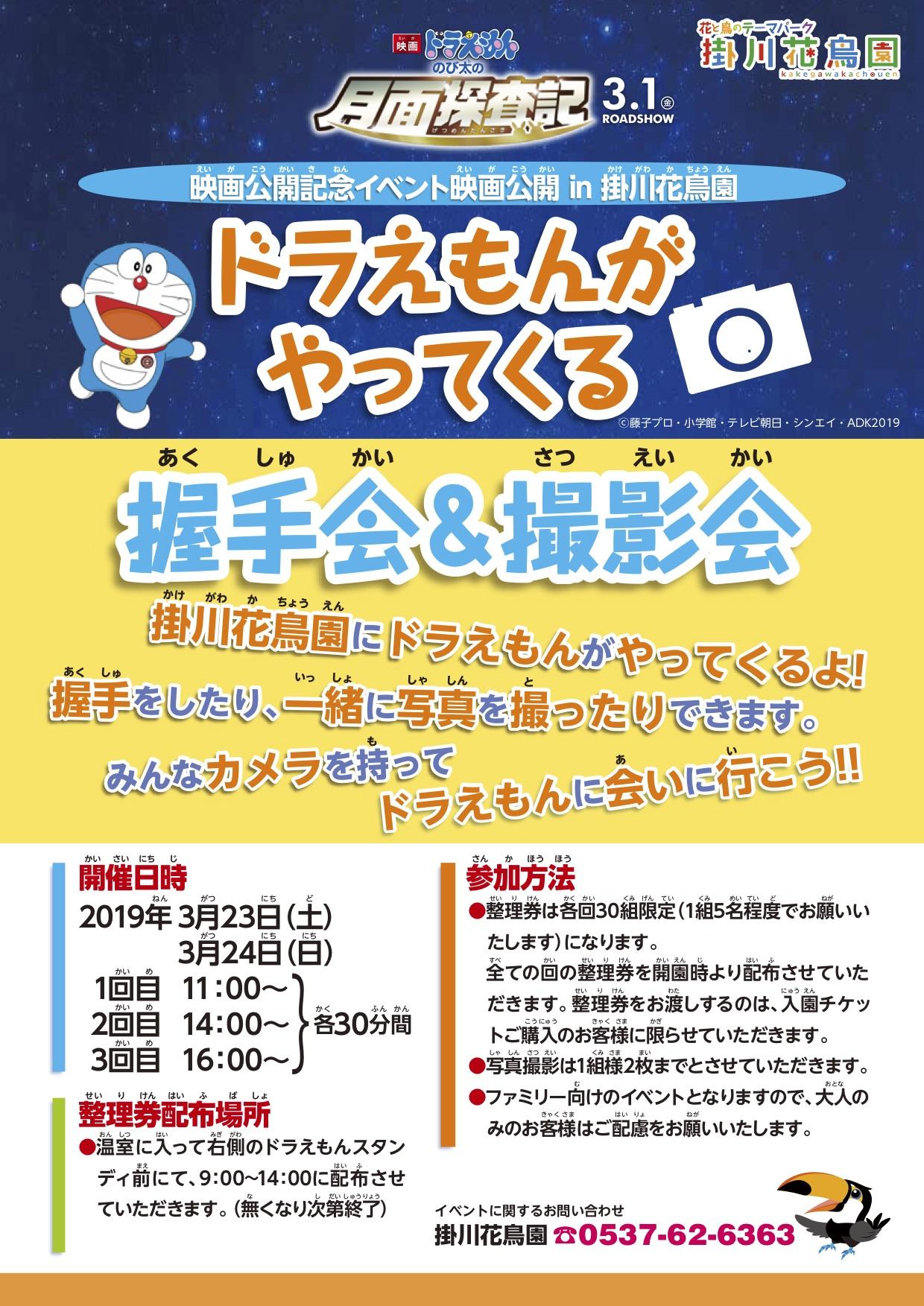Web用_撮影会POP
