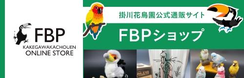 掛川花鳥園公式通販サイト「FBPショップ」