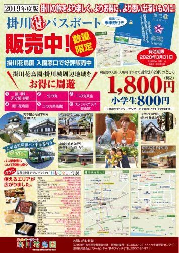 掛川パスポートPOP