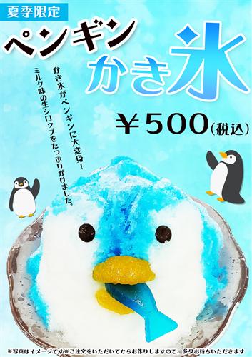 ペンギンかき氷A4(仮)_R