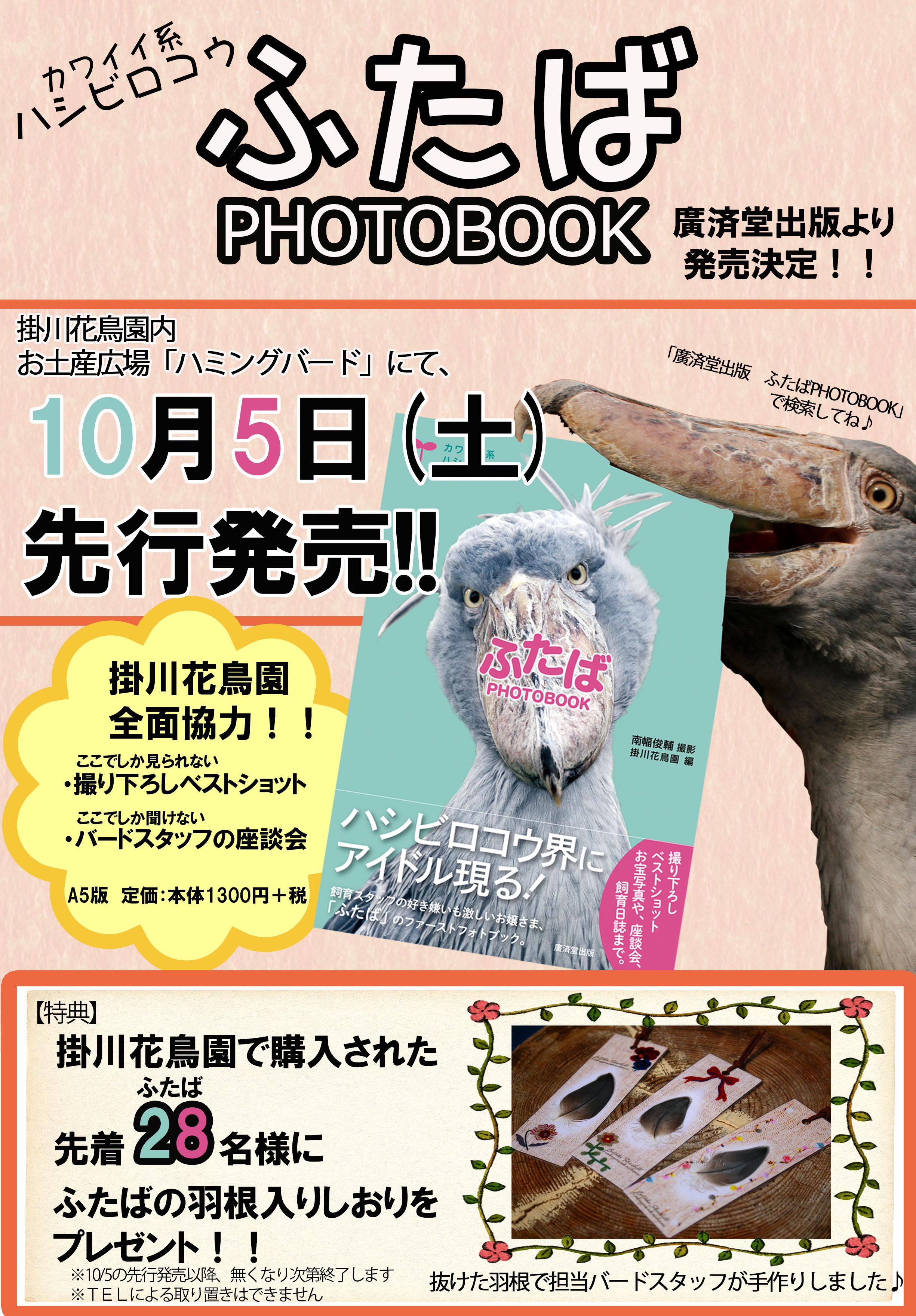 ふたばPHOTOBOOK先行販売ポスター
