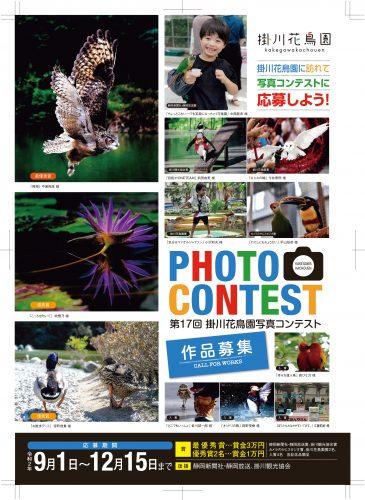 2020.7写真コンテストA4.omote