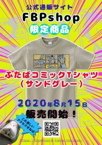 限定TシャツPOPr2.8