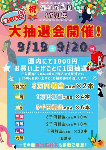 17周年大抽選会AサイズPOPr2.8