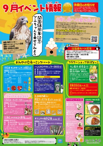 掛川花鳥園POP