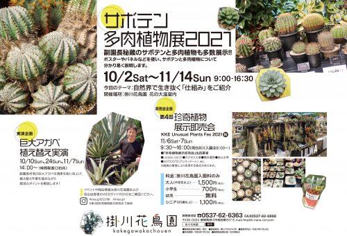 2021_09_植物展チラシ